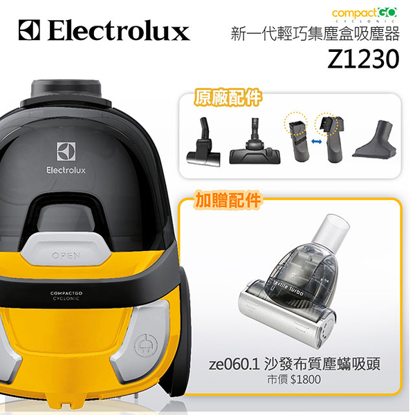 【Electrolux 伊萊克斯】CompactGO新一代輕巧集塵盒吸塵器 Z1230+布質專用小渦輪毛刷