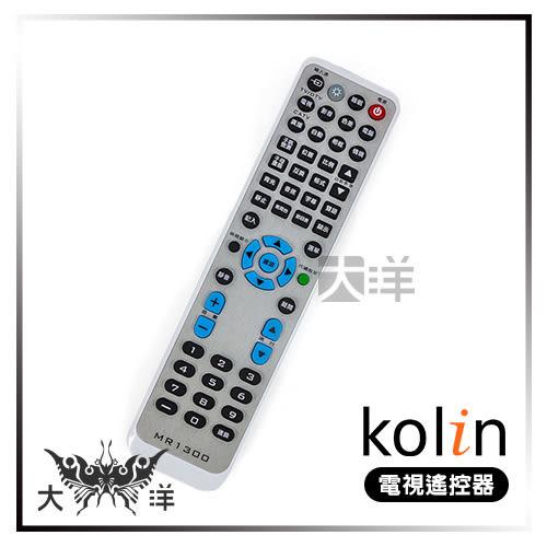 ◤大洋國際電子◢ 大通 液晶電漿萬用遙控器 MR1300 歌林 Kolin 電視機 液晶電視