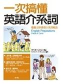 (二手書)一次搞懂英語介系詞