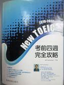 【書寶二手書T1/語言學習_YHX】2010-2012NEW TOEIC考前四週完全攻略_Jeff Santarlasci_附光碟