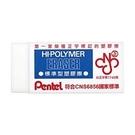 《享亮商城》ZEH-20 標準型塑膠橡皮擦  百點