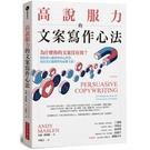 高說服力的文案寫作心法:為什麼你的文案沒有效?教你潛入顧客內心世界,寫出真正能銷