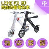 LEHE K2 3D智能摺疊電動車〈實體店面,保固一年〉
