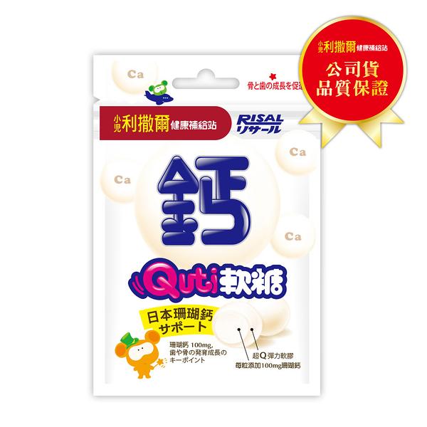 小兒利撒爾 Quti軟糖-珊瑚鈣(10顆/包)x1