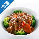 捷康大廚在家醬爆沙茶牛肉300G【愛買冷凍】