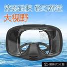 潛水鏡 硅膠面鏡潛水鏡潛水面具潛水面鏡深潛潛水裝備深潛專業面鏡