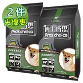 博士巧思低過敏專業配方-羊肉+米 7.5kg x2包(犬食)