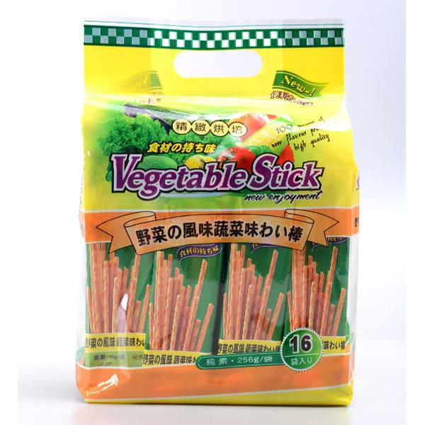 【御之味】蔬菜棒棒餅256g(16小包/袋)