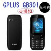 GPLUS GB301 4G直立式資安手機 支援4G VoLTE 免運費6期0利率 老人機 軍人機 園區機 空機