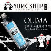 【妍選】專業汽車機車美容DIY 熱銷商品 Olima 塑膠白化還原增黑劑Vinyl Black Restoration 250ml-大瓶