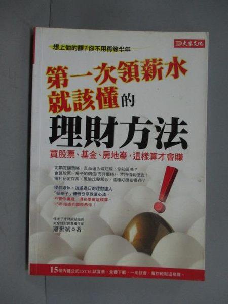 【書寶二手書T7/投資_KDR】第一次領薪水就該懂的理財方法_蕭世斌
