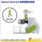[免運] 台灣三洋 SANLUX SM-519A 蔬果慢磨料理機 公司貨 低噪音快速好清理 過溫保護裝置