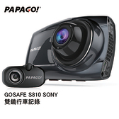 【公司貨】PAPAGO! 雙鏡頭行車記錄器 GoSafe S810 起步提醒 廣角 前後雙錄 行車錄影 汽車錄影