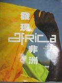 【書寶二手書T8/地理_YEB】發現非洲
