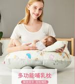 餵奶椅 樂孕喂奶神器哺乳枕護腰專用枕頭新生兒椅抱娃坐月子嬰兒防吐奶 童趣屋