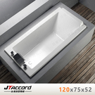 【台灣吉田】T122-120 長形壓克力浴缸(嵌入式空缸)120x75x52cm