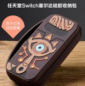保護殼 任天堂switch收納包ns遊戲機配件硬殼保護包手柄盒殼套塞爾達限定 智慧e家