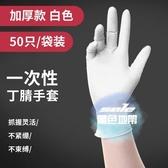 烘焙手套 一次性手套乳膠耐磨加厚丁晴橡膠食品級手術美容烘培實驗勞保