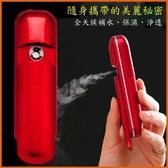 【Love Shop】附布套+二代USB行動保濕噴霧器/臉部補水加濕器/加強360度保濕/奈米噴霧美容儀