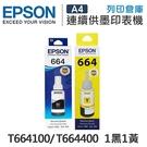 EPSON 1黑1黃 T664100+T664400 原廠盒裝墨水 /適用 Epson L100/L110/L120/L200/L220/L210/L300/L310