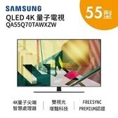【雙12限時下殺商品+24期0利率】SAMSUNG 三星 55Q70T 55吋 QLED 4K 量子電視 QA55Q70TAWXZW