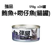 強品-貓罐-鮪魚+吻仔魚170g*24罐-箱購