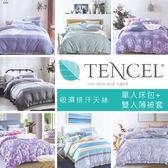 *華閣床墊寢具*吸濕排汗天絲─單人床包雙人薄被套  柔軟親膚  抗皺透氣   多款花色