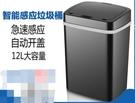 JEEXI/紀弗希智慧感應垃圾桶帶蓋垃圾筒家用廚房客廳臥室衛生間 NMS小明同學