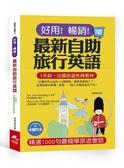 好用!暢銷!最新自助旅行英語-玩遍世界必遊的100個景點,簡單英語就行了!