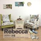 老虎椅 主人椅 布沙發 單人位+腳椅 美式丹佛莊園‧鄉村風 【R02】品歐家具