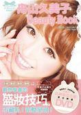 (二手書)舟山久美子Beauty Book