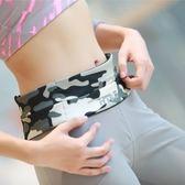 男女戶外健身裝備運動手機腰包女隱形輕薄貼身跑步薄多功能小腰帶 QG436『愛尚生活館』