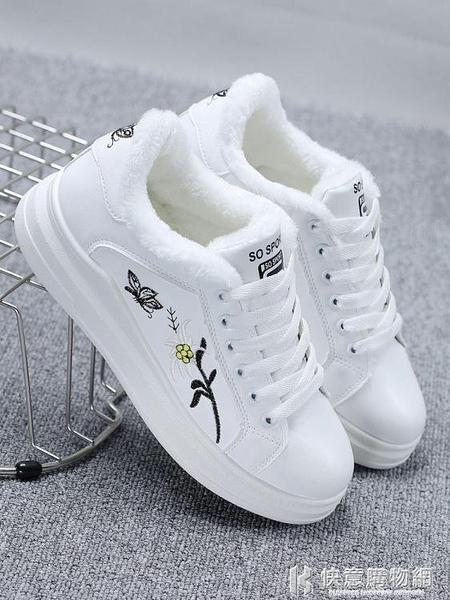 小白鞋系列 小白鞋女2020冬季新款韓版加絨運動鞋百搭秋冬休閒棉鞋子 快意購物網