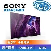 【麥士音響】SONY 索尼 KD-65A8H | 4K OLED 電視 | 65A8H