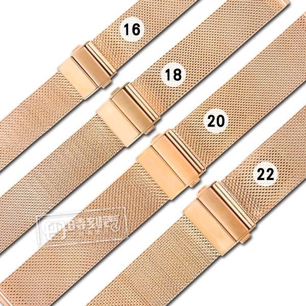 Watchband / 16.18.20.22mm / DW代用 各品牌通用 透亮 輕巧耐用 米蘭編織不鏽鋼錶帶 玫瑰金
