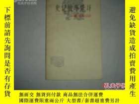 二手書博民逛書店罕見《史記故事選譯》(二)(中國古典文學作品選讀)Y203467