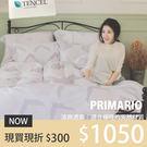 ‧100% Lyocell‧40支台灣精製‧親膚柔滑‧抗菌透氣