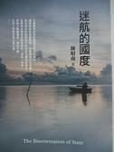 【書寶二手書T8/政治_EMY】迷航的國度_陳昭南作