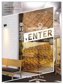(二手書)美好生活,Enter:16個日本優質品牌帶來16種LIFE STYLE與消費體驗