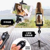 手機三腳架遙控自拍桿通用型小米iphone7專用 道禾生活館