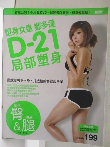 【書寶二手書T5/體育_ESE】塑身女皇鄭多蓮D-21局部塑身-臀&腿