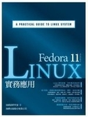 二手書博民逛書店《Fedora 11 Linux 實務應用》 R2Y ISBN: