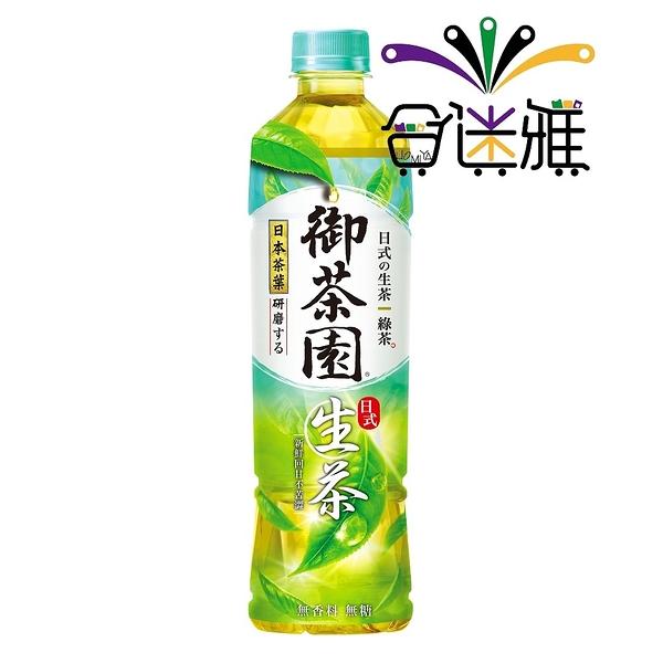 【免運/聯新貨運】御茶園日式生茶550ml(24瓶/箱)X1箱【合迷雅好物超級商城】-01