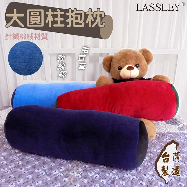 LASSLEY 76cm大圓柱抱枕-三色可選(棉絨 腰靠長形枕 台灣製造)