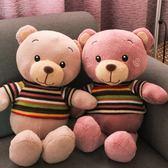 毛衣抱抱熊毛絨玩具泰迪熊公仔小號布娃