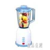 榨汁機家用水果小型全自動多功能打炸果汁機料理攪拌豆漿機電動杯xy4439【優品良鋪】