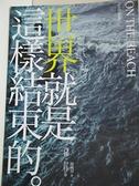 【書寶二手書T3/翻譯小說_B48】世界就是這樣結束的_內佛.舒特,  陳婉容