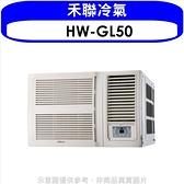 《全省含標準安裝》禾聯【HW-GL50】《變頻》窗型冷氣 50 優質家電