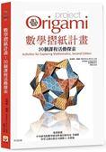 數學摺紙計畫:30個課程活動探索