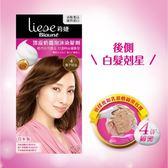 莉婕頂級奶霜泡沫染髮劑-栗子棕色(40ml+60ML)